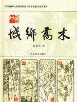 中国城乡乔木——中国森林生态网络体系工程建设研究系列著作