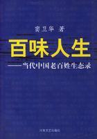 百味人生——当代中国老百姓生态录