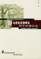 白皮松生物学及种子生理生态——北京林业大学优秀博士论文基金资助丛书