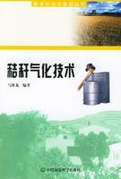 秸秆气化技术——新农村生态家园丛书