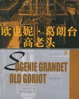 欧也妮.葛朗台 高老头——纸生态书系外国文学典