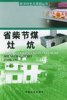 省柴节煤灶炕(新农村生态家园丛书)