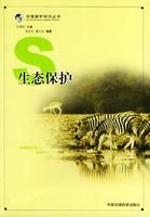 生态保护——环境保护知识丛书