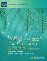 生态学(第5版)(中文版)