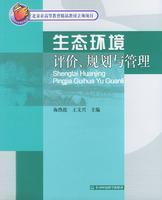 生态环境评价、规划与管理——北京高等教育精品教材立项项目