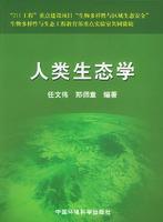 人类生态学