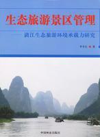 生态旅游景区管理——漓江生态旅游环境承载力研究