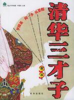 清华三才子——纸生态书系独立学术典藏