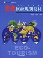 生态旅游规划设计