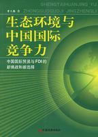 生态环境与中国国际竞争力:中国国际贸易与FDI的新挑战和新选择