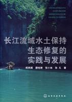 长江流域水土保持生态修复的实践与发展