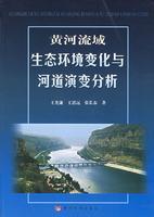 黄河流域生态环境变化与河道演变分析
