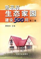 新农村生态家园建设500问(第三版)