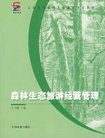 森林生态旅游经营管理