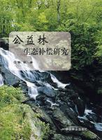 公益林生态补偿研究