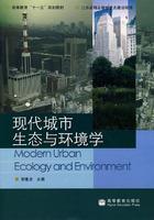 现代城市生态与环境学