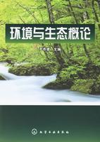 环境与生态概论