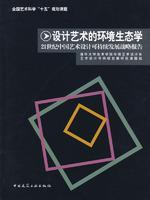 设计艺术的环境生态学——21世纪中国艺术设计可持续发展战略报告