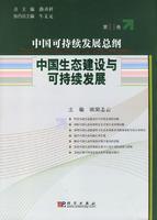 中国生态建设与可持续发展/中国可持续发展总纲(第11卷)