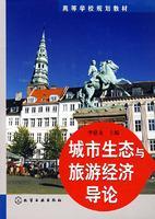 城市生态与旅游经济导论