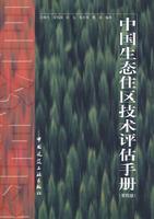 中国生态住区技术评估手册(第四版)
