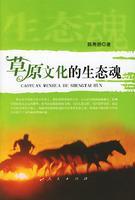 草原文化的生态魂