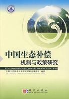 中国生态补偿机制与政策研究