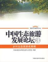 中国生态旅游发展论坛3:乡村生态旅游成果辑