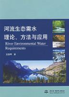 河流生态需水理论、方法与应用