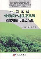 中国东部常绿阔叶林生态系统退化机制与生态恢复