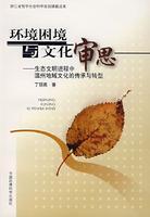 环境困境与文化审思——生态文明进程中温州地域文化的传承与转型