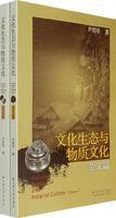 文化生态与物质文化(论文篇+杂文篇)(共两册)