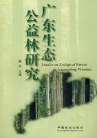 广东生态公益林研究