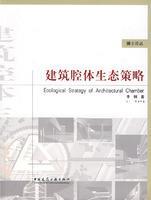 建筑腔体生态策略