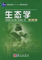 生态学(第三版)