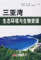 三亚湾生态环境与生物资源
