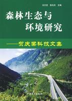 森林生态与环境研究—贺庆棠科技文集