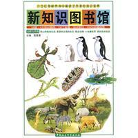 新知识图书馆:自然与环境(高山和极地生态、草原和水草的生态、棘皮动物、小池塘世界保护色和拟态)