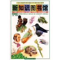 新知识图书馆:自然与环境(自然奇观、雨林生态、海岸生态、微小生物的世界、分类和演化)