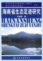 海南省生态足迹研究