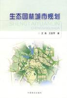 生态园林城市规划