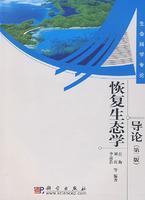 恢复生态学导论(第二版)