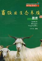 畜牧业生态养殖技术