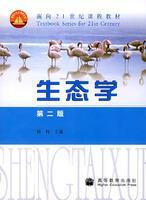 生态学(第2版)