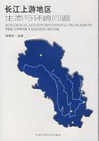 长江上游地区生态与环境问题