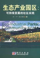 生态产业园区 :可持续发展的社区实践