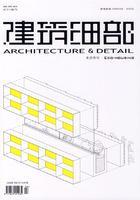 建筑细部:生态住宅第6卷第2期总第25期