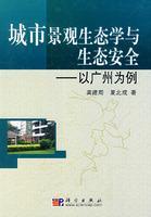 城市景观生态学与生态安全——以广州为例