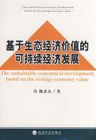 基于生态经济价值的可持续经济发展