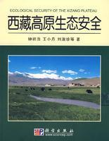 西藏高原生态安全